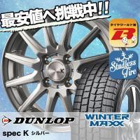 165/65R14 79Q DUNLOP ダンロップ WINTER MAXX 01 WM01 ウイン...