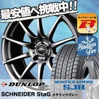 スタッドレスホイールセットDUNLOP ダンロップ WINTER ウィンターMAXX SJ8 16イ...