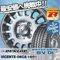 スタッドレスホイールセットDUNLOP ダンロップ WINTER ウィンターMAXX SV01 12...