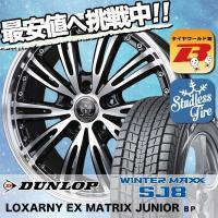 スタッドレスホイールセットDUNLOP ダンロップ WINTER ウィンターMAXX SJ8 20イ...