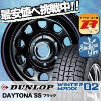 215/65R16 DUNLOP ダンロップ WINTER MAXX 02 ウインターマックス 02...