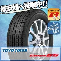 【2本以上ご購入で送料無料】 TOYO GARIT G5 TY 新品スタッドレスタイヤ単品1本価格と...