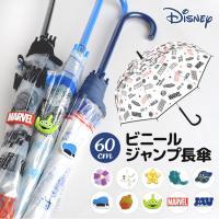 傘 60cm ジャンプ ビニール傘 かわいい ビニ傘 ディズニー 通学 長傘 可愛い 女の子 グラスファイバー キッズ 雨傘 男の子 マーベル
