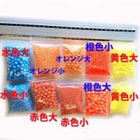 カラー展開の発泡 黄色・オレンジ・水色・赤色・橙色の5色 大きさは、大は6mmから8mm、小は2mm...