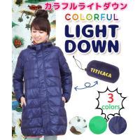◆商品について秋冬のマストアイテム!カラフルライトダウン!!とっても軽くて暖かいダウンコートをチチカ...