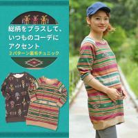 ◆商品について 体型カバーが抜群のゆったり裏毛チュニック☆サラッペと総柄のカッチーナのプリントが入っ...
