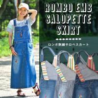 【商品について】 ロンボ刺繍がポイントのゆったりサロペスカート毎年も大人気のデニムサロペスカートはグ...