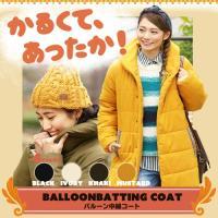 ◆商品について◆  冬の寒い時期に大活躍の、暖かくて軽い中綿入りのコート。 さわり心地のよいピーチ起...
