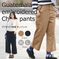 ◆商品について◆  ポケット部分に施されたグアテマラ刺繍がポイントのチノパン。 幅広の裾はアンクル丈...