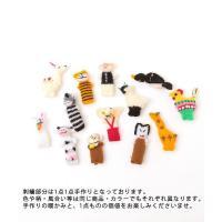 ◆商品について 飼い主さん募集中!!ハンドメイドのウールの人形はキャラクターも様々で楽しいお話ができ...