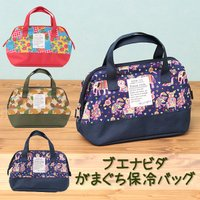 ◆商品について トレンド&毎年人気のあるがま口タイプの保冷バッグ今回のシリーズはシンプルなラ...