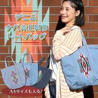 ◆商品について デニム地に、ナバホの刺繍が施されたトートバッグです☆生地が柔らかくてマチの幅もたっぷ...