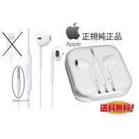 【ポイント5倍】iPhone 5 6 6s SE iPod 対応 イヤホン マイク付き Apple EarPods with Remote and Mic MD827FE/A Apple 純正付属品  アップル イヤーポッズ