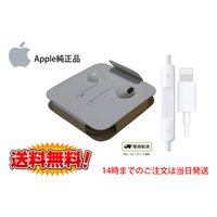 iPhone 純正 イヤホン アイフォン 7 8 10 10S X Xs 11 12 SE(第2世代)対応  ライトニング  アップル Apple EarPods