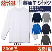 作業服 長袖Tシャツ 作業着 作業シャツ 長袖Tシャツcc-3008モニターにより実際の色と多少ちが...
