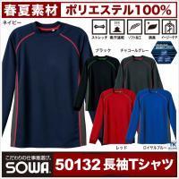 Tシャツ 長袖Tシャツ 吸水速乾 sw-50132モニターにより実際の色と多少ちがって見えることがあ...