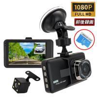 ドライブレコーダー 前後 Wカメラ搭載 送料無料 IPS液晶 16GB メモリーカード セット フルHD 高画質 1080P 120度 Gセンサー 日本語説明書