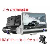 【三個カメラ搭載】ドライブレコーダーは三個カメラがあります。車の前方カメラ、車内レンズ、特に防水の後...