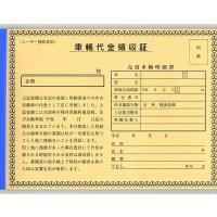 車両買取用領収書(ユーザー買取専用)。 ・2枚複写×30組。 ・自動車売買に必要な書類です。