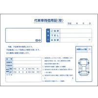 代車車両借用証明書。 ・自動車売買に必要な書類です。 ・B5判。 ・2枚複写×30組。