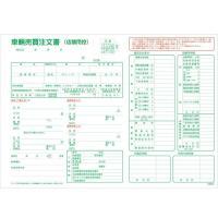 車輌売買注文書 伝票/A4。 ・自動車売買に必要な書類です。 ・車輌売買契約書が車輌売買注文書に改訂...