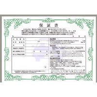 保証書 。 ・自動車売買に必要な書類です。 ・販売、整備併用。 ・2枚綴り×50組(複写)。
