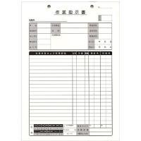 作業指示書(整備用)(10冊セット)。 ・B5判。 ・作業を進めるのに必要な書類です。 ・書く欄が広...