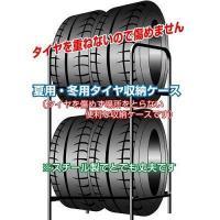 タイヤストッカー(収納ケース)。 ・タイヤを重ねないので傷めません。 ・夏用、冬用タイヤ収納ケース ...