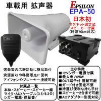 【メーカー】EPSILON(TKSオリジナル)  【商品品番】EPA-50  【税別定価】30000...