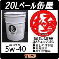 【メーカー】TKSオリジナル エンジンOIL  【商品品番】極-SYNTHETIC  5w-40  ...