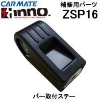 【メーカー】カーメイト CARMATE INNO  【商品型番】ZSP16  【商品状態】新品   ...