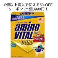 アミノバイタルゴールド 4000 30本入り 新品 外箱なしクリックポスト発送 賞味期限半年以上有り