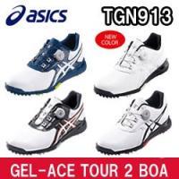 【アシックス TGN913 GELACE TOUR 2 Boa シューズ】  【クッション性と屈曲性...