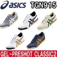 【アシックス TGN915 GEL-PRESHOT CLASSIC 2 シューズ】  【ポイントソー...