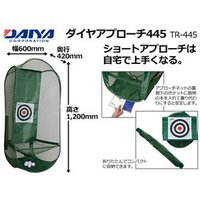 『DAIYA ダイヤ アプローチ 445 練習用ネット (TR-445)』 ●お持ちのパターマットと...