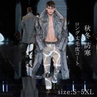メンズファーコート 毛皮コート ロングコート 新作 ファーコート メンズ フォクス ボリューム襟 お...