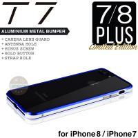 iPhone7 Plus バンパー アイフォン7 プラス ケース アルミ 金属製 メタルバンパー s...