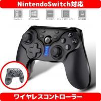 スイッチ コントローラー  ワイヤレス 無線 プロコン互換 Nintendo Switch