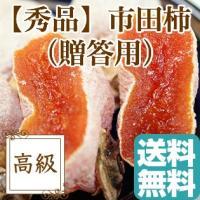 500年以上の歴史を持つ南信州を代表する特産品『市田柿』もっちりした食感と口に広がる上品な甘さが絶品...