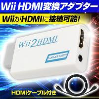 wii HDMI 変換アダプタ コンバーター 変換ケーブル HDMIケーブル 2m付き