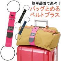 トラベルグッズgowellからスーツケースの上に手荷物をがっちりホールドできる特許取得の機能ベルト!...