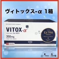 ヴィトックス αアルファ EXTRA Edition ビトックス 正規品保証