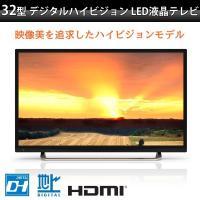 液晶テレビの価格破壊!!32型でこの価格!!!! ●HDMI入力端子搭載!(ハイビジョン対応) ●P...