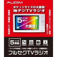 ヤフー最安値に挑戦! 【新品】 KAIHOU 5型液晶ディスプレイフルセグTV搭載ラジオ KH-TVR500