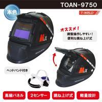 液晶自動遮光溶接面 高級タイプ TOAN-9800黒(高級パネル、4センサー、特大視野) 新商品  ...