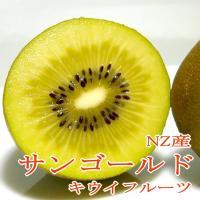 日本人の好みにあわせて開発されたのが、ニューシーランドの「ゴールドキウイ」です。 「サンゴールドキウ...