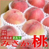 山梨県は200年も前から桃を栽培していたといいます。水はけのよい土と、盆地特有の朝晩の寒暖の差が、糖...