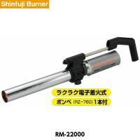 新富士バーナー ロードマーキング用カセットガスバーナー RM-22000 ボンベ1本付き