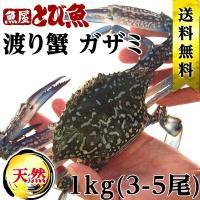 ガザミ(ワタリガニ/渡り蟹)がたくさん獲れる時期が初夏から夏にかけてになります  定番料理と言えば味...
