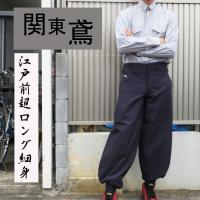 【関東鳶】市松模様江戸前超ロング~6100~